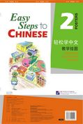 Easy Steps to Chinese vol.2 - Poster Set (Simplified Characters Version)