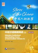 Stories of the Chinese: Intensive Audiovisual and Reading Course of Intermediate Chinese vol.1
