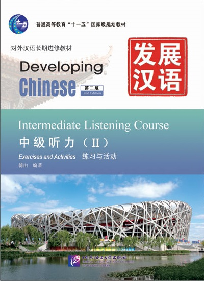 Developing Chinese - Intermediate Listening Course vol.2