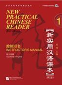New Practical Chinese Reader vol.1 - Instructor's Manual