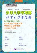 Exercise Book for Writing Chinese Characters (big squares)