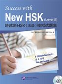 Success with New HSK (Level 5): 6 Simulated Tests