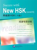 Success with New HSK (Level 6): Simulated Reading Tests