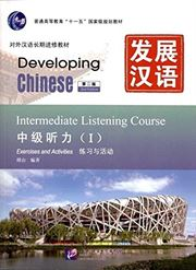 Developing Chinese - Intermediate Listening Course vol.1