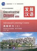 Developing Chinese - Advanced Listening Course vol.1