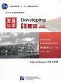 Developing Chinese - Advanced Listening Course vol.2