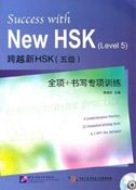 Success with New HSK (Level 5): 4 Comprehensive Practice + 12 Simulated Writing tests