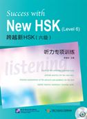 Success with New HSK (Level 6): Simulated Listening Tests