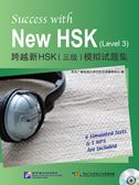 Success with New HSK (Level 3): 6 Simulated Tests