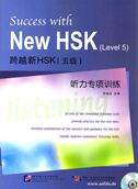 Success with New HSK (Level 5): 10 sets of the simulated listening tests
