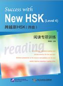 Success with New HSK (Level 4): 12 Sets of the simulated Reading Tests