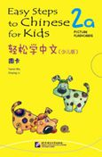 Easy Steps to Chinese for Kids vol.2A - Picture Flashcards