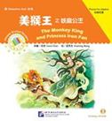 The Monkey King and Princess Iron Fan - The Chinese Library Series