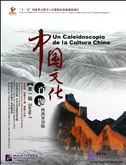 Un caleidoscopio de la cultura China