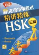 An Intensive Guide to the New HSK Test: Instruction and Practice (Level 3)