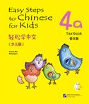 Easy Steps to Chinese for Kids vol.4A - Textbook
