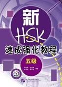 A Short Intensive Course of New HSK Level 5