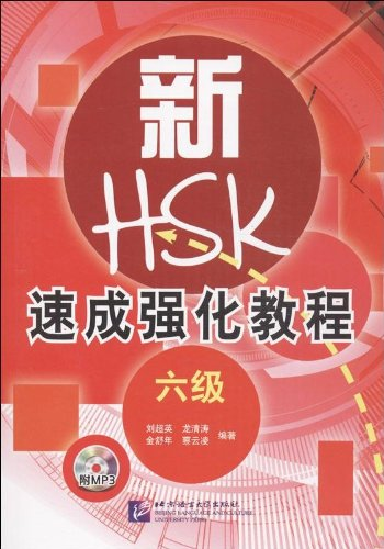 A Short Intensive Course of New HSK Level 6