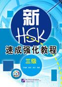 A Short Intensive Course of New HSK Level 3