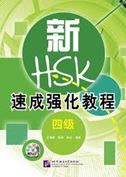 A Short Intensive Course of New HSK Level 4
