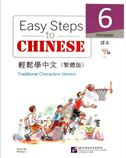 Easy Steps to Chinese vol.6 - Textbook (Traditional characters)