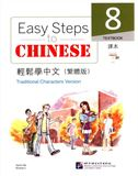 Easy Steps to Chinese vol.8 - Textbook (Traditional characters)