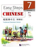 Easy Steps to Chinese vol.7 - Textbook (Traditional characters)