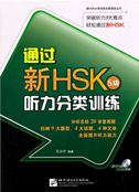 Succeed in New HSK Level 5: Classified Listening Drills