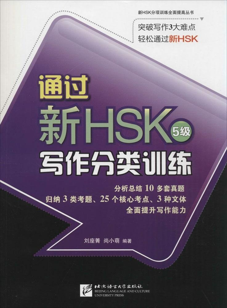 Succeed in New HSK Level 5: Classified Writing Drills