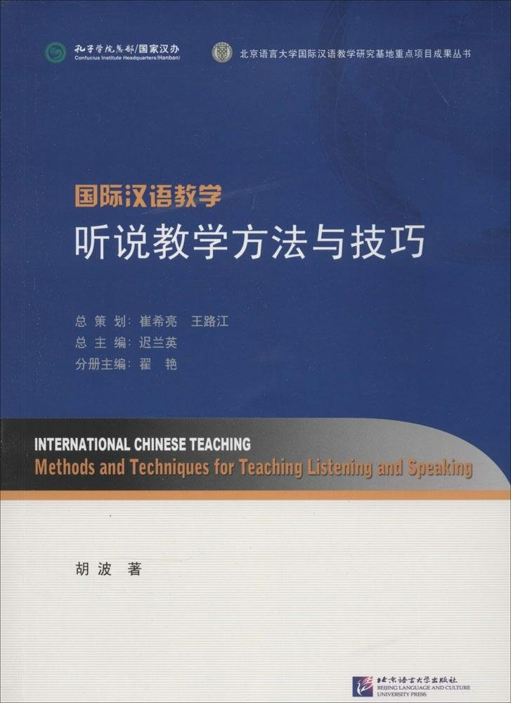 International Chinese Teaching: Methods and Techniques for Teaching Listening and Speaking