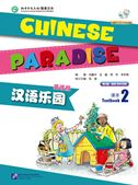 Chinese Paradise vol.2 - Students Book