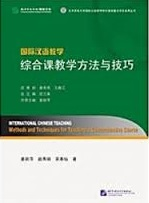 International Chinese Teaching: Methods and Techniques for Teaching a Conprehensive Course