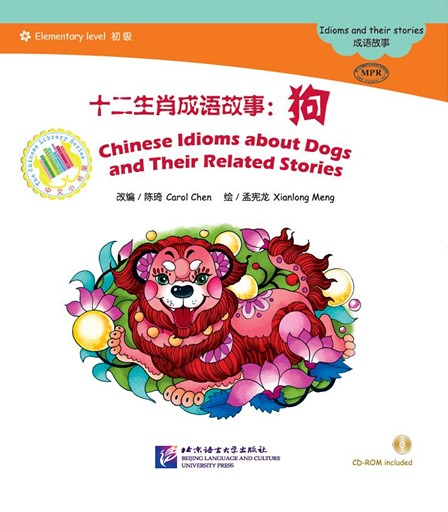 Chinese Idioms about Dogs and Their Related Stories - The Chinese Library Series