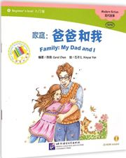 My Dad and I - Family - The Chinese Library Series