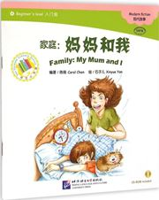 My Mum and I - Family - The Chinese Library Series