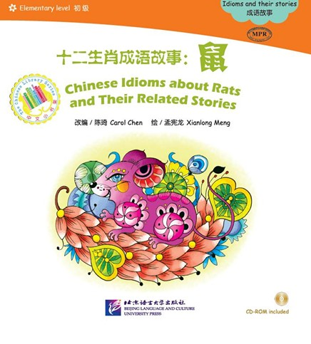 Chinese Idioms about Rats and Their Related Stories - The Chinese Library Series