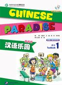 Chinese Paradise vol.1 - Students Book
