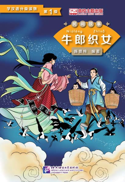The Cow Herder and the Weaver Girl (Level 1) - Graded Readers for Chinese Language Learners (Folktales)