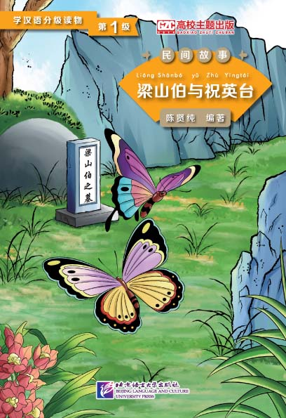 The Butterfly Lovers (Level 1) - Graded Readers for Chinese Language Learners (Folktales)