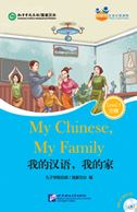 My Chinese, My Family (for Adults): Friends Chinese Graded Readers (Level 3)