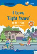 I Love 'Eight Years' (for Teenagers): Friends Chinese Graded Readers (Level 4)