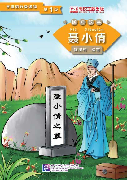 Nie Xiaoqian (Level 1) - Graded Readers for Chinese Language Learners (Folktales)