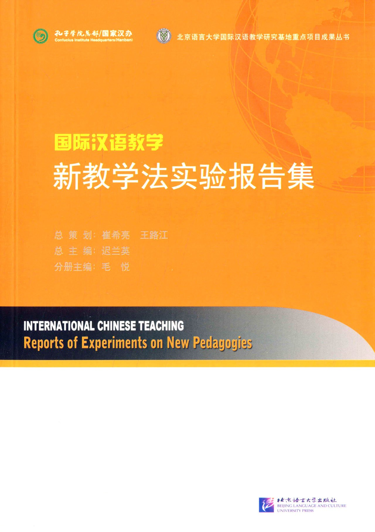 International Chinese Teaching Reports of Experiments on New Pedagogies
