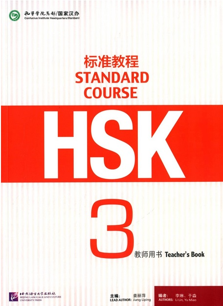 HSK Standard Course 3 - Teacher's Book