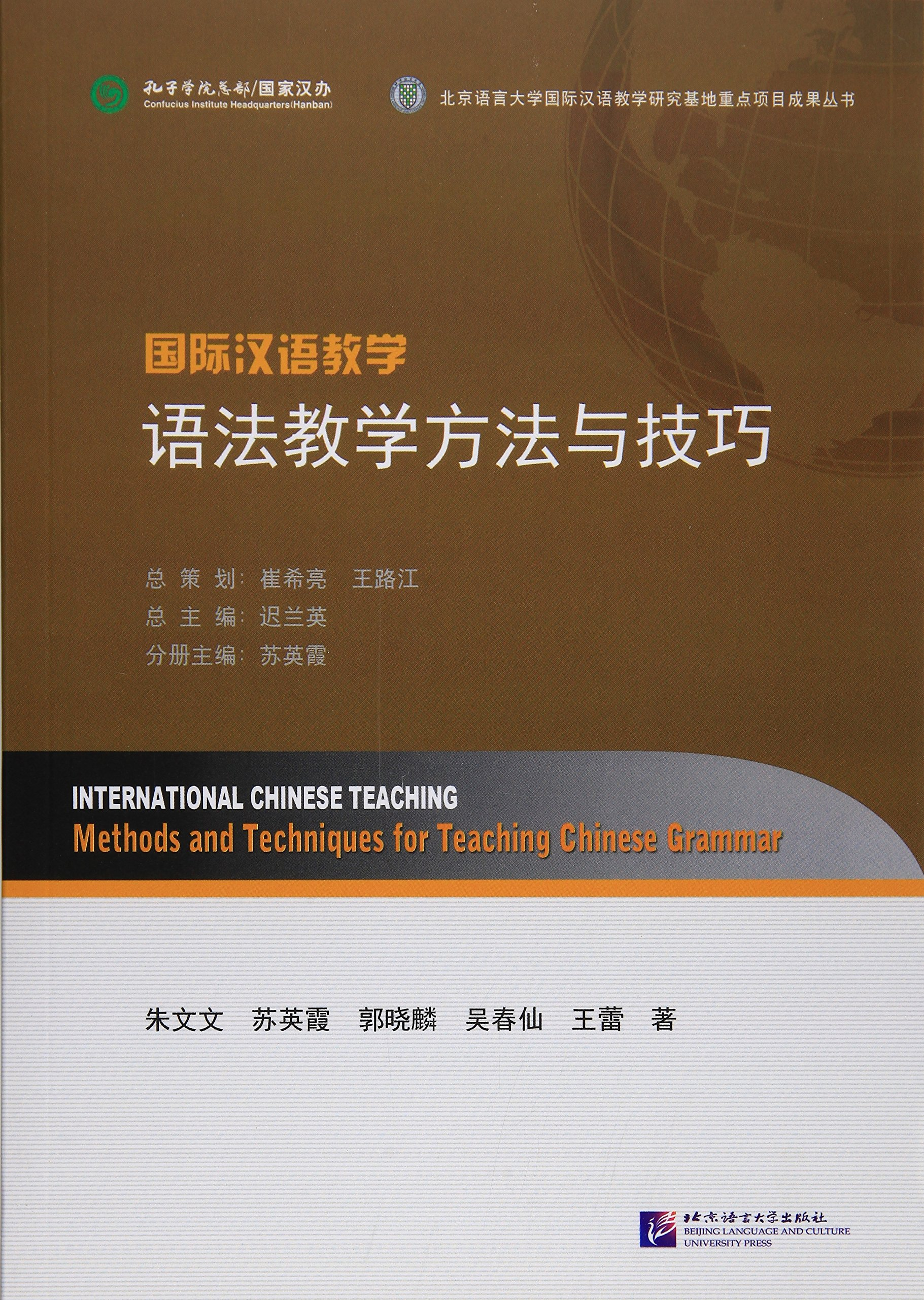 International Chinese Teaching: Methods and Techniques for Teaching Chinese Grammar