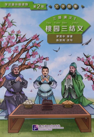 Three Kingdoms 1: Oath of the Peach Garden (Level 2) - Graded Readers for Chinese Language Learners (Literary Stories)