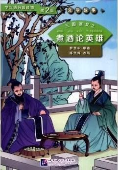 Three Kingdoms 2: Discussing Heroes While Drinking Wine (Level 2) - Graded Readers for Chinese Language Learners (Literary Stories)