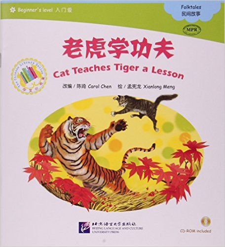 Cat Teaches Tiger a Lesson - The Chinese Library Series