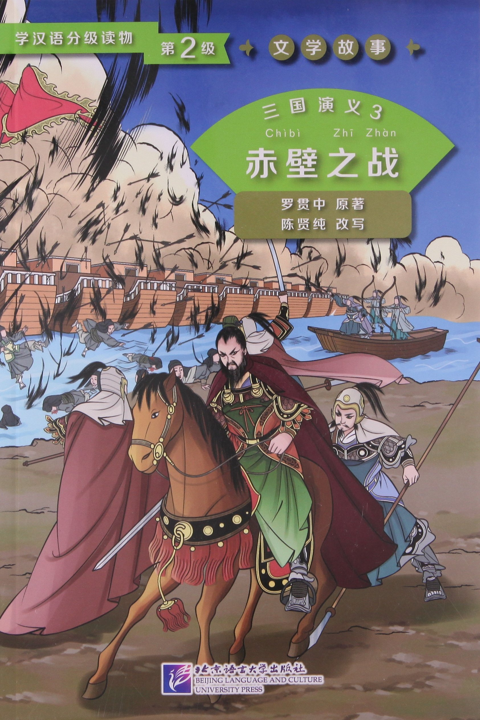 Three Kingdoms 3: Battle of Chibi (Level 2) - Graded Readers for Chinese Language Learners (Literary Stories)