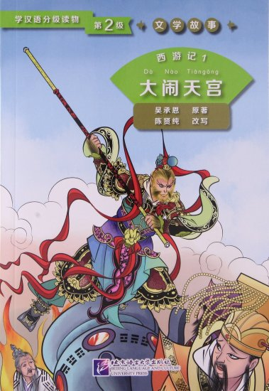 Journey to the West 1: Havoc in Heaven (Level 2) - Graded Readers for Chinese Language Learners (Literary Stories)